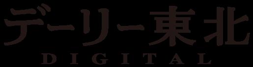 デーリー東北デジタル