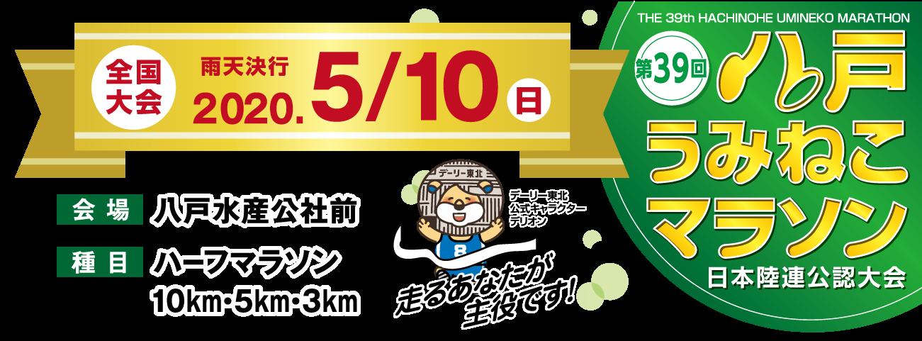 第39     回八戸うみねこマラソン全国大会